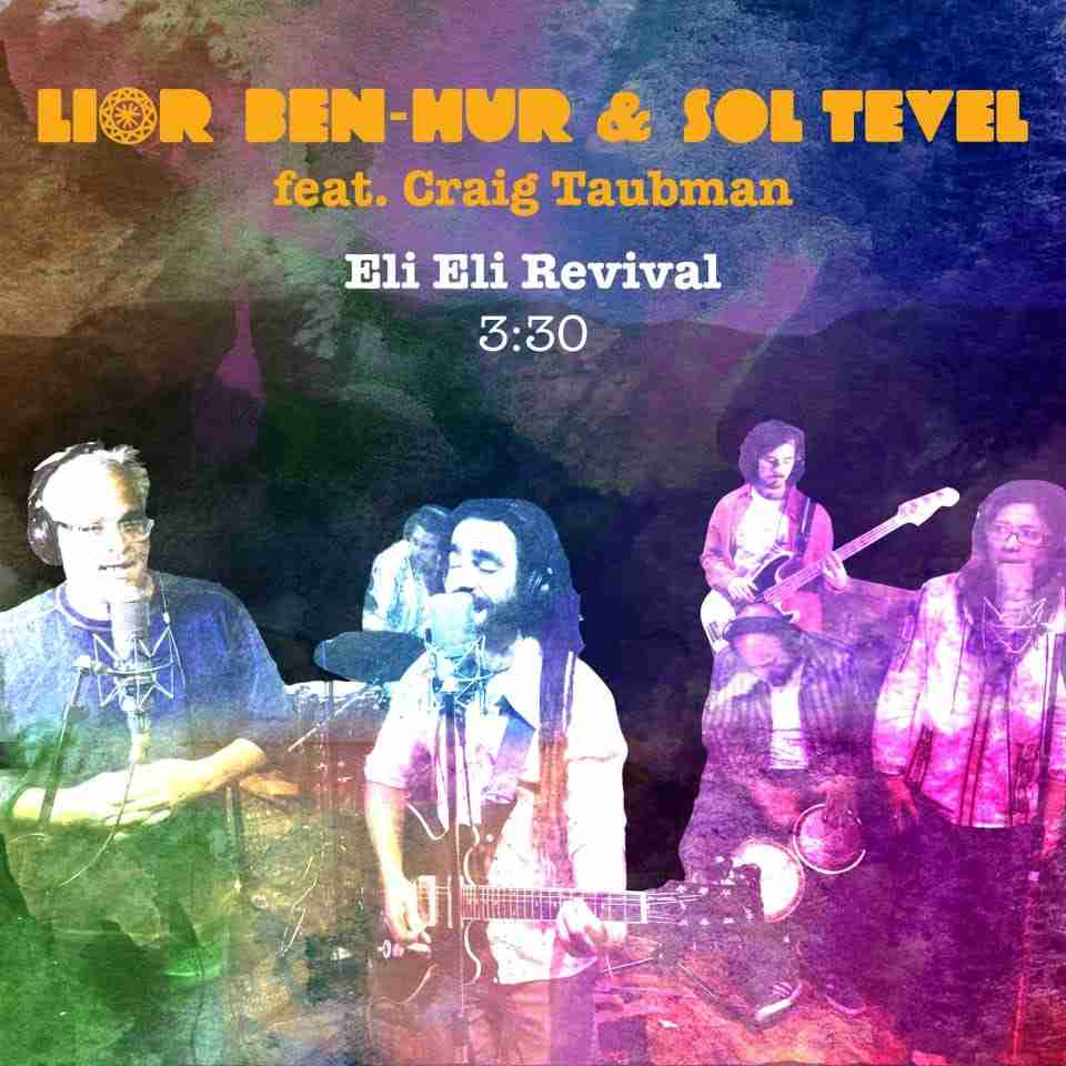 lior ben-hur with craig taubman jewish music